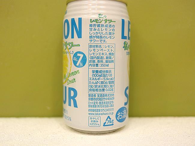 タカラ私のレモンサワーイオン限定原材料