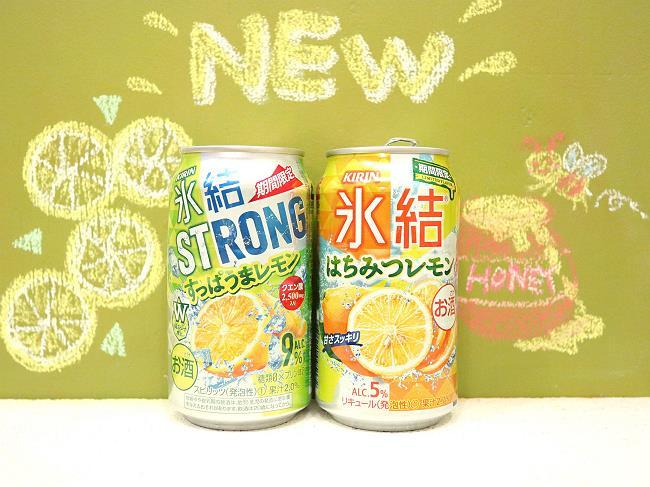 氷結ストロングすっぱうまレモンと氷結はちみつレモン2019