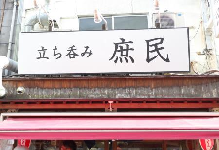 京橋庶民外観