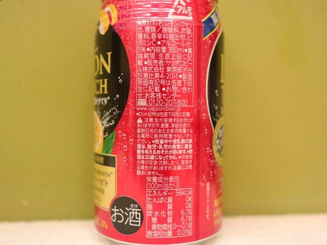 レモンザリッチスパイシーレモン原材料