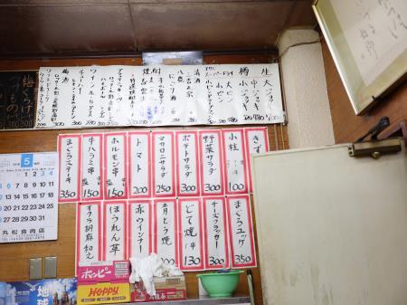 京屋本店メニュー