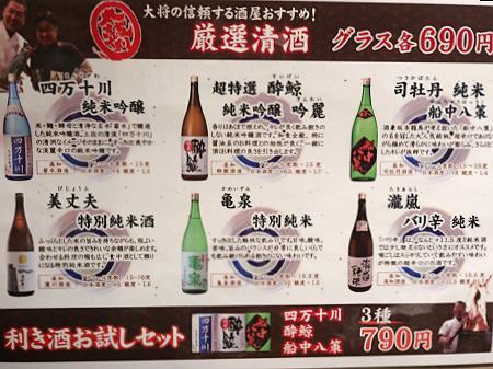 炉端焼高知日本酒メニュー