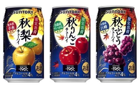 サントリー秋梨・秋りんご・秋ぶどう2019年パッケージ