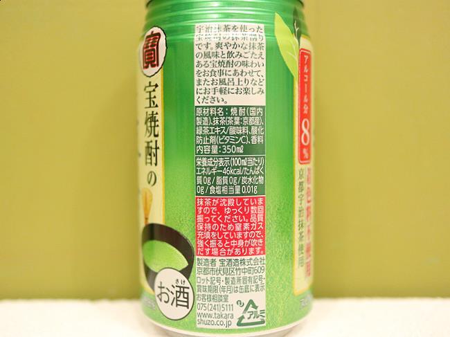宝焼酎の宇治抹茶割り原材料
