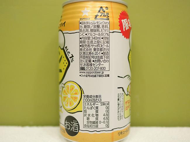 サッポロレモンアワー原材料