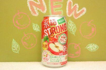 氷結ストロング東北産りんご