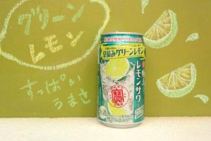 タカラ極上レモンサワー早摘みグリーンレモン