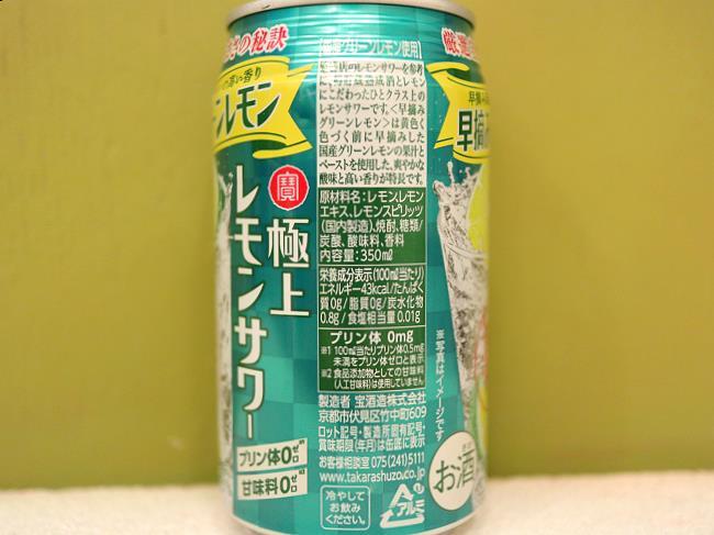 タカラ極上レモンサワー早摘みグリーンレモン原材料