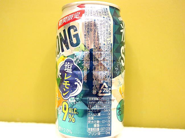 氷結ストロング塩レモン原材料