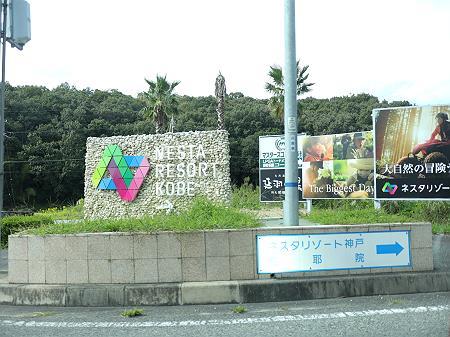 ネスタリゾート神戸高速降りたところ