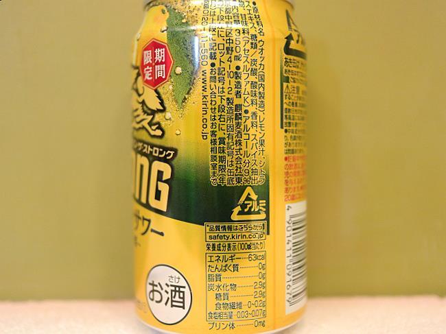 キリンザストロング味わいレモンサワー原材料