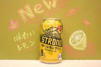 キリンザストロング味わいレモンサワー