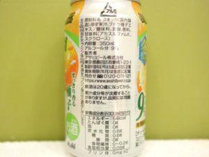もぎたてすっきり香る柚子原材料