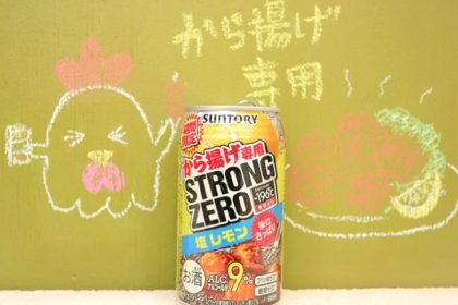 から揚げ専用ストロングゼロ塩レモン