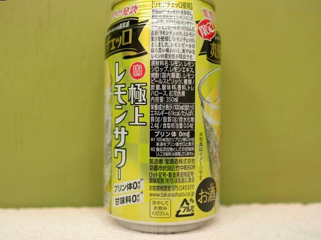 極上レモンサワー爽快レモンチェッロ原材料