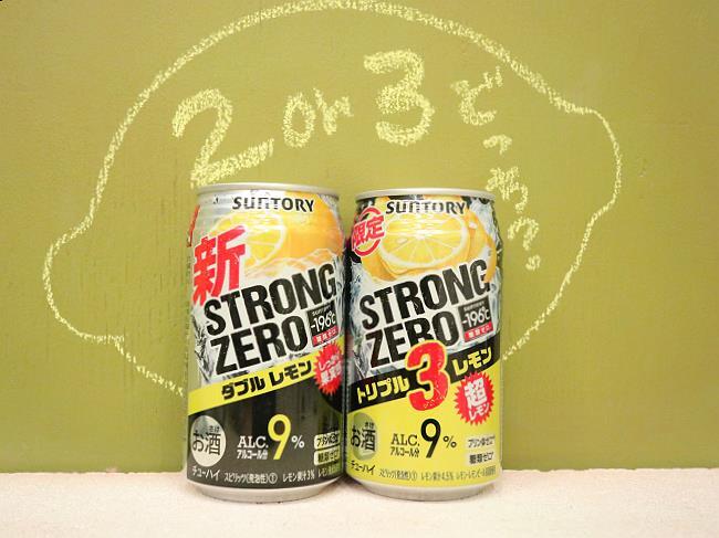 ストロングゼロダブルレモンとトリプルレモン