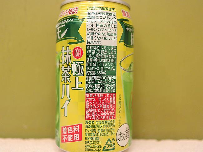 極上抹茶ハイ抹茶レモン原材料