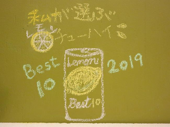 2019年私が選ぶレモンチューハイベスト10