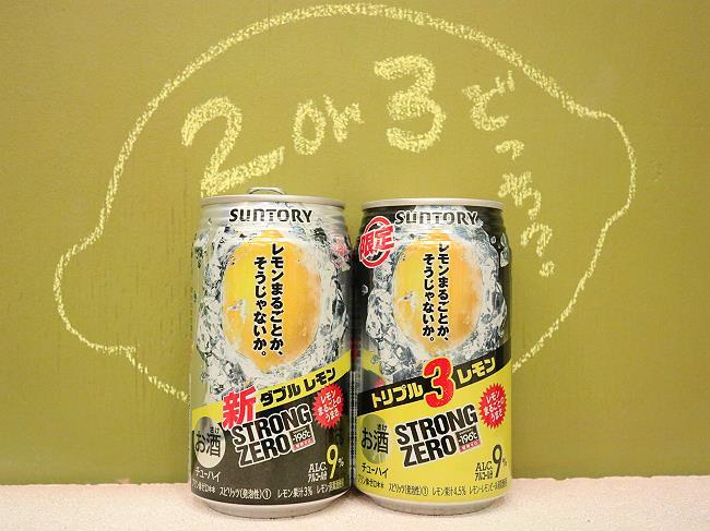 ストロングゼロダブルレモンとトリプルレモン裏面