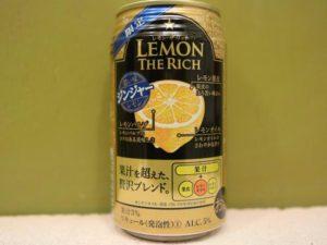 レモン・ザ・リッチ濃い味ジンジャーレモン説明