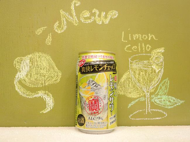 極上レモンサワー爽快レモンチェッロ2019