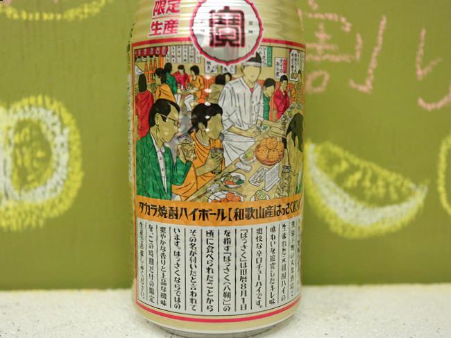 タカラ焼酎ハイボール和歌山産はっさく割り裏面