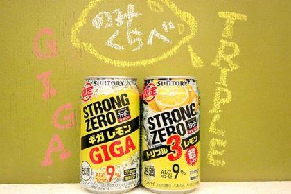 ストロングゼロギガレモンとトリプルレモン飲み比べ