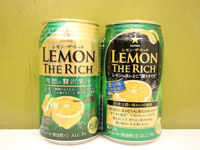 レモン・ザ・リッチ濃い味ビターレモンとビターレモン飲み比べ缶裏面