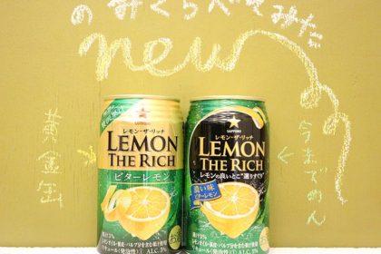 レモン・ザ・リッチ濃い味ビターレモンとビターレモン飲み比べ