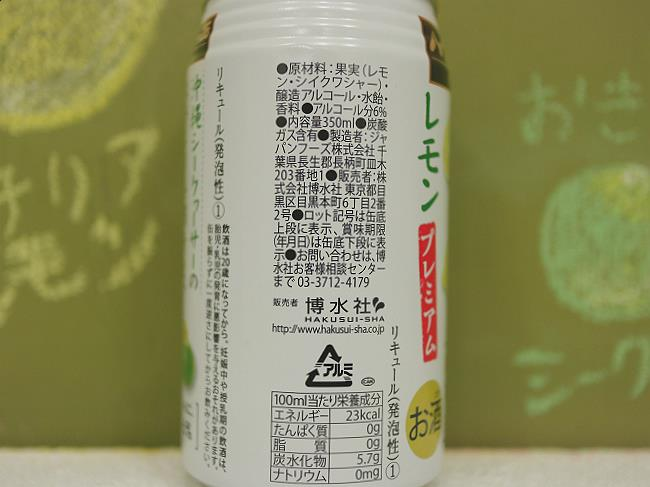 ハイサワー缶プレミアム沖縄シークヮーサー×レモン原材料
