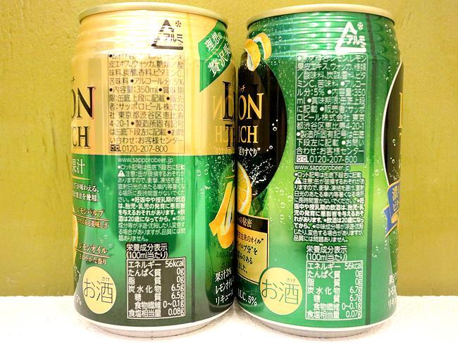 レモン・ザ・リッチ濃い味ビターレモンとビターレモン飲み比べ原材料