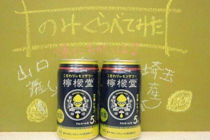 檸檬堂定番レモン山口産と埼玉産飲み比べ