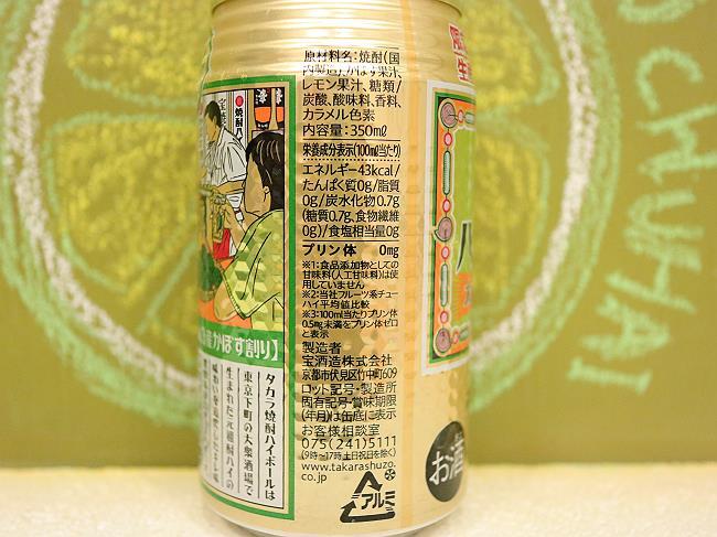 タカラ焼酎ハイボール大分産かぼす割り原材料