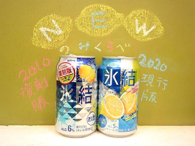 氷結シチリア産レモン復刻版と現行版飲み比べ