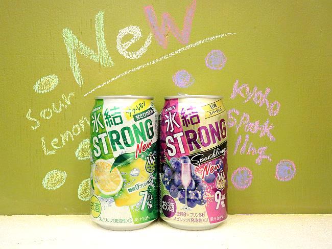 氷結ストロングサワーレモンと巨峰スパークリング