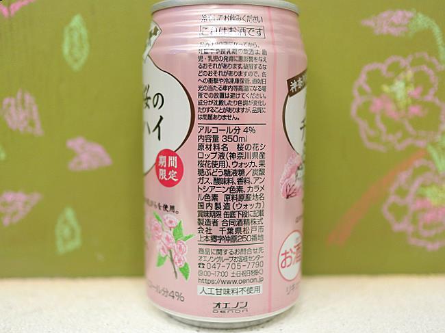 オエノン八重桜のチューハイ原材料