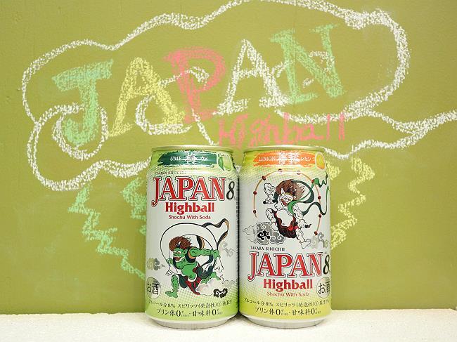 ジャパンハイボール梅と檸檬