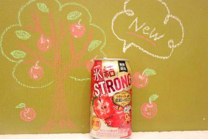氷結ストロング深紅のリンゴ
