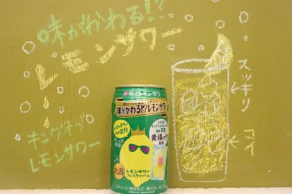 タカラ味がかわるレモンサワー