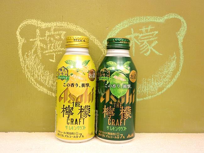 ザ・レモンクラフト極上レモンとグリーンレモン