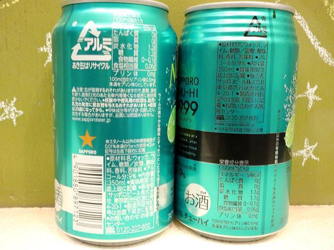 フォーナインクリアライム新旧飲み比べ原材料