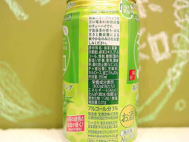 タカラ茶和原材料