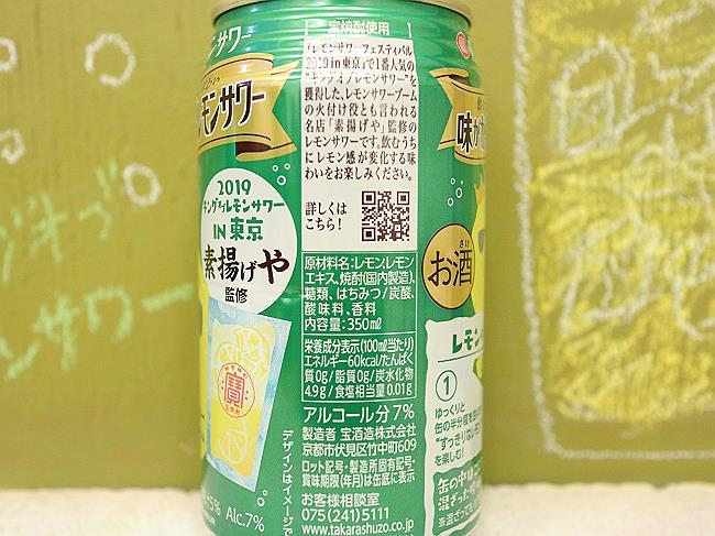 タカラ味がかわるレモンサワー原材料