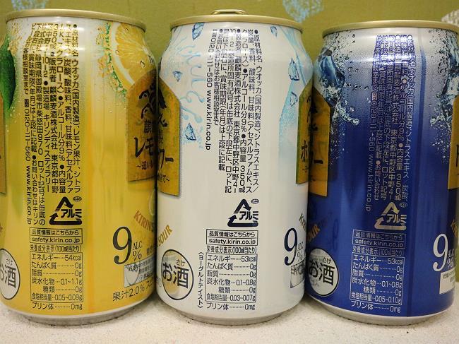 キリン・ザ・ストロング麒麟特製レモンサワー・ホワイトサワー・ドライサワー原材料