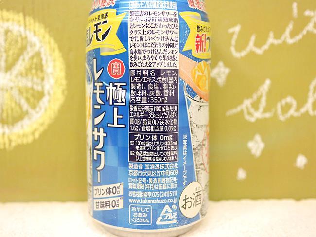 極上レモンサワーつけ込み塩レモン原材料