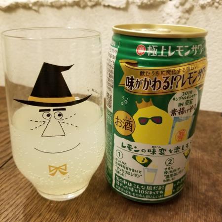 タカラ味がかわるレモンサワー味変コップ