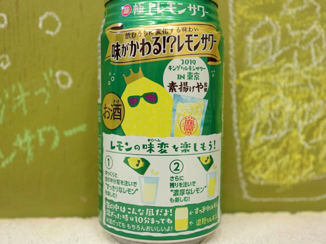 タカラ味がかわるレモンサワー味変説明