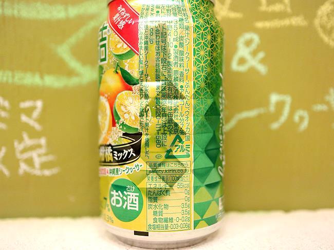 氷結ミックススパークリング和柑橘ミックス原材料