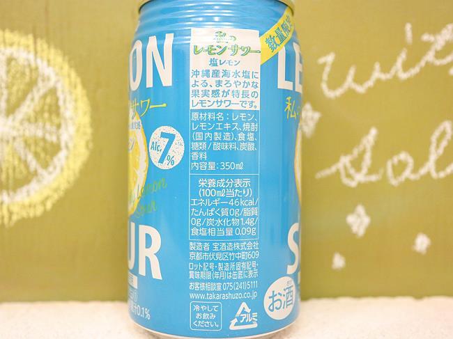私のレモンサワー塩レモン原材料