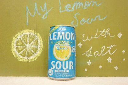 私のレモンサワー塩レモン